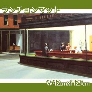エドワード・ホッパー「夜の散歩者 1942(ナイトホークス)」【ランチョンマット】