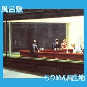 エドワード・ホッパー「夜の散歩者 1942(ナイトホークス)」【風呂敷】