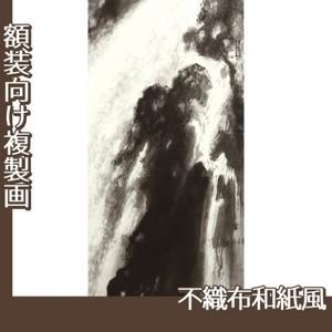 竹内栖鳳「瀑布」【複製画:不織布和紙風】