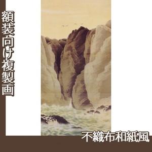 下村観山「荒磯」【複製画:不織布和紙風】