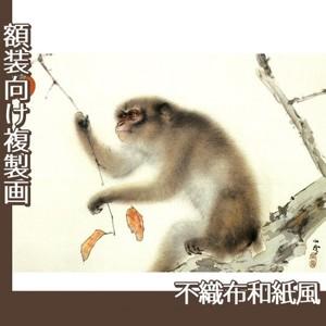 橋本関雪「猿」【複製画:不織布和紙風】