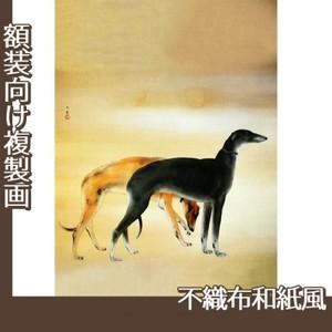 橋本関雪「唐犬図1」【複製画:不織布和紙風】
