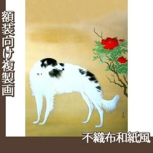 橋本関雪「唐犬図2」【複製画:不織布和紙風】