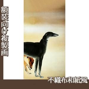 橋本関雪「唐犬図1(右)」【複製画:不織布和紙風】