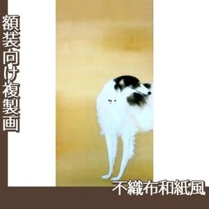 橋本関雪「唐犬図2(左)」【複製画:不織布和紙風】