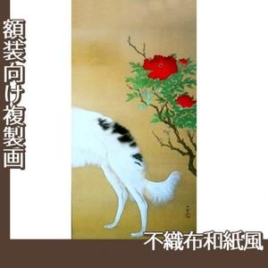 橋本関雪「唐犬図2(右)」【複製画:不織布和紙風】