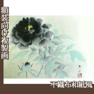速水御舟「墨牡丹」【複製画:不織布和紙風】