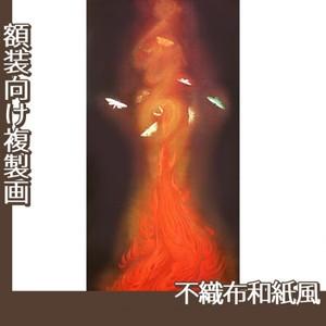速水御舟「炎舞」【複製画:不織布和紙風】