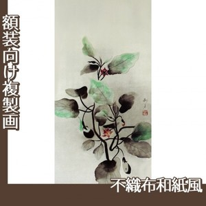 速水御舟「秋茄子」【複製画:不織布和紙風】