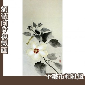 速水御舟「白芙蓉」【複製画:不織布和紙風】