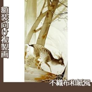 川合玉堂「冬嶺弧鹿」【複製画:不織布和紙風】