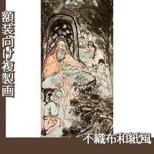 富岡鉄斎「群僊祝寿図」【複製画:不織布和紙風】