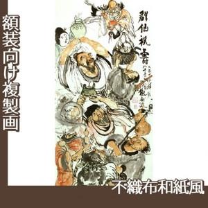 富岡鉄斎「群僊祝壽図」【複製画:不織布和紙風】