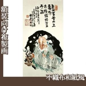 富岡鉄斎「福禄寿図」【複製画:不織布和紙風】
