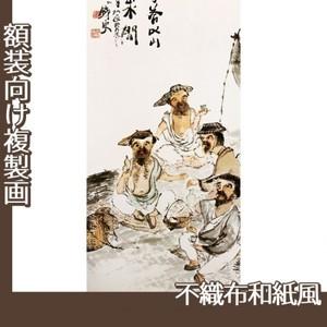 富岡鉄斎「漁楽図」【複製画:不織布和紙風】