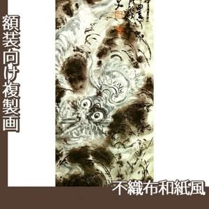 富岡鉄斎「青龍起雲図」【複製画:不織布和紙風】