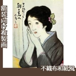 竹久夢二「女十題 朝の光へ」【複製画:不織布和紙風】