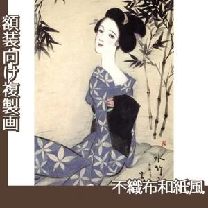 竹久夢二「水竹居」【複製画:不織布和紙風】