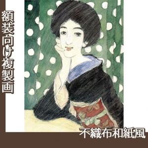 竹久夢二「ほほ杖の女」【複製画:不織布和紙風】