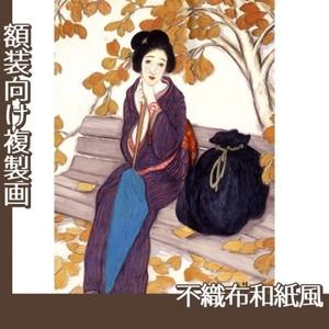 竹久夢二「秋のいこい」【複製画:不織布和紙風】