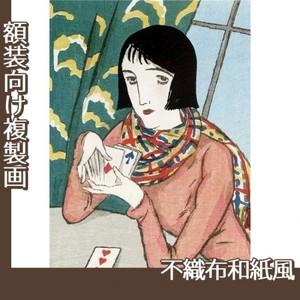 竹久夢二「占い」【複製画:不織布和紙風】