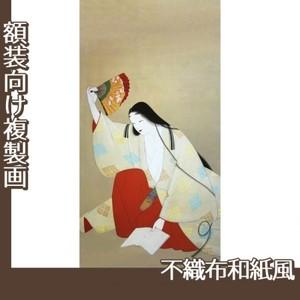 上村松園「草紙洗小町」【複製画:不織布和紙風】