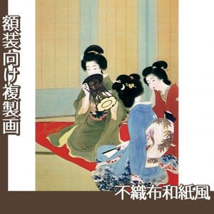 上村松園「舞仕度1」【複製画:不織布和紙風】