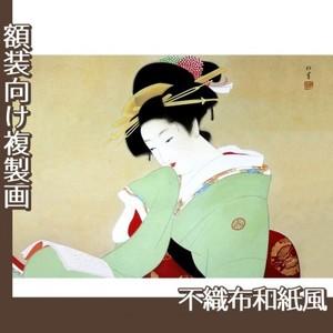 上村松園「美人観書」【複製画:不織布和紙風】