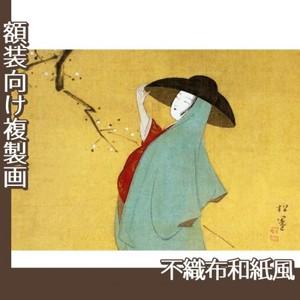 上村松園「女房観梅図」【複製画:不織布和紙風】