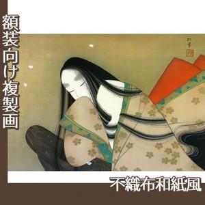 上村松園「小町の図」【複製画:不織布和紙風】