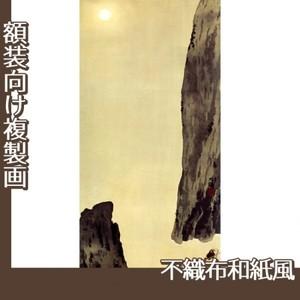 横山大観「赤壁の月」【複製画:不織布和紙風】