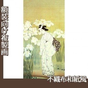 横山大観「阿やめ(水鏡)」【複製画:不織布和紙風】