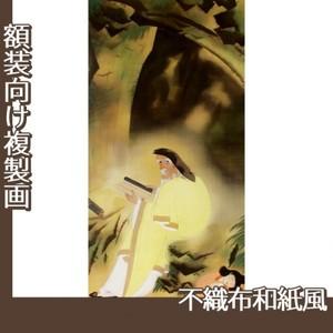 横山大観「老子」【複製画:不織布和紙風】