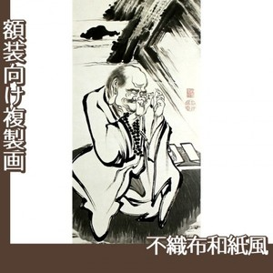 伊藤若冲「十六羅漢図(六幅) 一」【複製画:不織布和紙風】