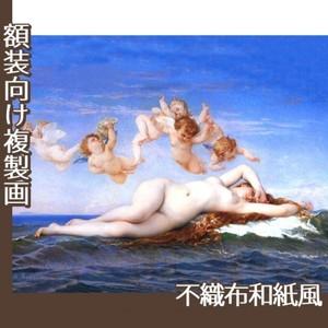 アレクサンドル・カバネル「ヴィーナスの誕生」【複製画:不織布和紙風】