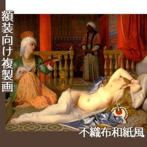 アングル「奴隷のいるオダリスク」【複製画:不織布和紙風】
