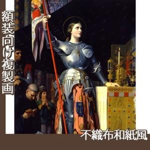 アングル「シャルル7世の戴冠式のジャンヌ・ダルク」【複製画:不織布和紙風】