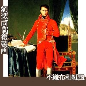 アングル「第一執政官ナポレオン・ボナパルト」【複製画:不織布和紙風】