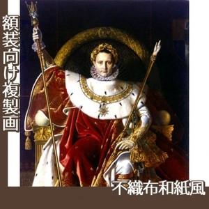 アングル「皇帝の座につくナポレオン1世」【複製画:不織布和紙風】