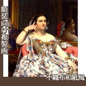 アングル「イネス・モワテシエ夫人(坐像)」【複製画:不織布和紙風】