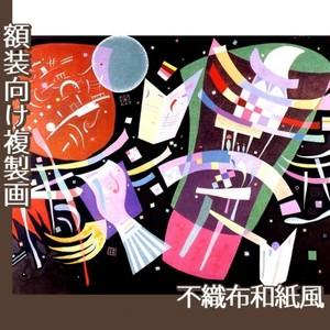 カンディンスキー「コンポジションX」【複製画:不織布和紙風】
