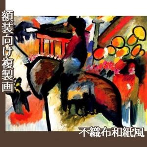 カンディンスキー「印象IV:憲兵」【複製画:不織布和紙風】
