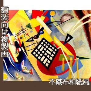 カンディンスキー「黒い格子」【複製画:不織布和紙風】
