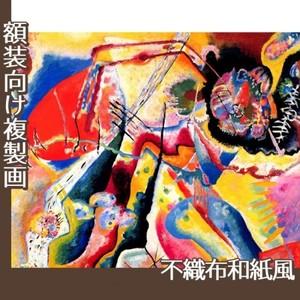 カンディンスキー「赤い斑のある絵」【複製画:不織布和紙風】