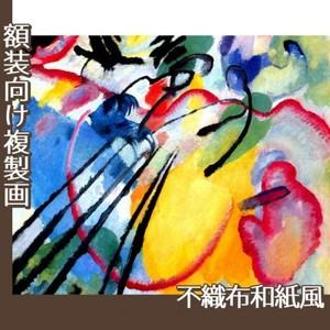 カンディンスキー「即興XXVI:オール漕ぎ」【複製画:不織布和紙風】