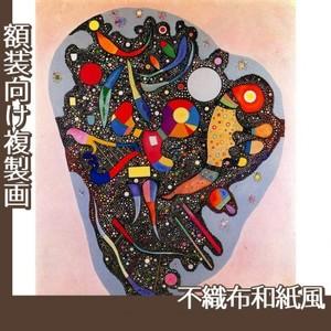 カンディンスキー「規則的な堆積」【複製画:不織布和紙風】
