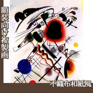 カンディンスキー「黒い色斑」【複製画:不織布和紙風】