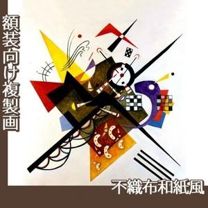 カンディンスキー「白の上に2」【複製画:不織布和紙風】
