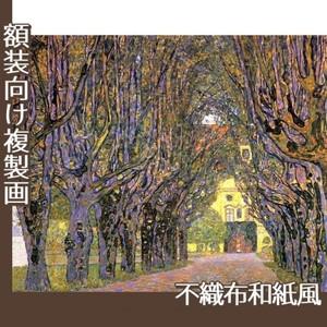 クリムト「カンマー城公園の並木道」【複製画:不織布和紙風】