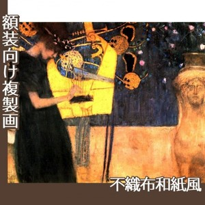 クリムト「音楽1」【複製画:不織布和紙風】